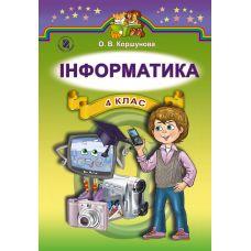 Информатика 4 класс. Учебник (Коршунова) - Издательство Генеза - ISBN 978-966-11-0609-2