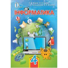 Информатика 4 класс. Учебник Морзе Н.В.