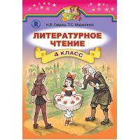 Литературное чтение 4 класс. Учебник Гавриш (на русском)