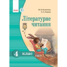 Литературное чтение: учебник для 4 класса (Коченгина) - Издательство Ранок - ISBN 123-Р470020У