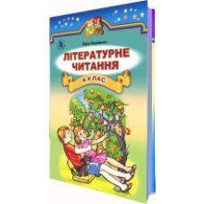 Литературное чтение 4 класс Науменко В.А. Учебник украинским языком обучения