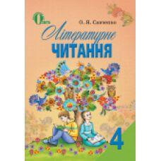 Литературное чтение 4 класс Савченко О.Я. Учебник с украинским языком обучения