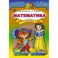 Математика 4 класа. Учебник (Богданович)