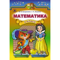 Математика 4 класс. Учебник Богданович (на русском)