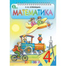 Математика 4 класс. Учебник Оляницкая Л.В. (на украинском)
