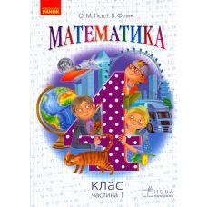 Математика: учебник для 4 класса (Гись) часть 1 - Издательство Ранок - ISBN 123-Н470160У