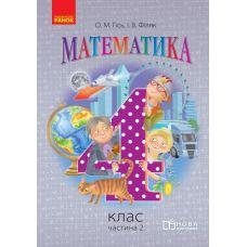 Математика: учебник для 4 класса (Гись) часть 2 - Издательство Ранок - ISBN 123-Н470161У