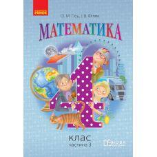 Математика: учебник для 4 класса (Гись) часть 3 - Издательство Ранок - ISBN 123-Н470162У