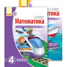 Математика: учебник для 4 класса (Скворцова) - Издательство Ранок - ISBN 123-Т470048У