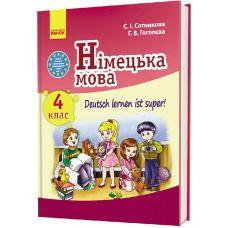 Немецкий язык: учебник для 4 класса (Сотникова) - Издательство Ранок - ISBN 123-И470008УН