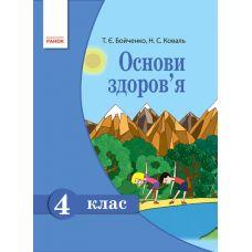 Основы здоровья: учебник для 4 класса (Бойченко) - Издательство Ранок - ISBN 123-Т470005У