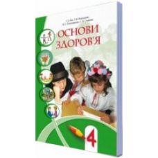 Основы здоровья 4 класс. Учебник  Бех И.Д., Воронцова Т.В. (укр)