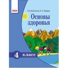Основы здоровья: учебник для 4 класса (Бойченко) на русском - Издательство Ранок - ISBN 123-Т470037Р