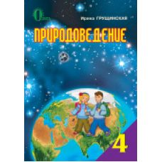 Природоведение 4 класс. Учебник Грущинская И.В. (на русском)