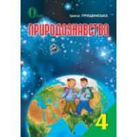 Природознавство 4 клас. Підручник Грущинська І.В. (українською)