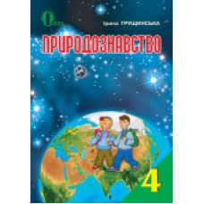 Природоведение 4 класс. Учебник Грущинская И.В. (на украинском)