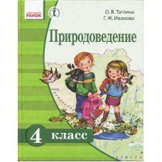 Природоведение: учебник для 4 класса (Таглина) на русском - Издательство Ранок - ISBN 123-Н470040Р