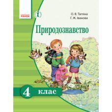 Природоведение: учебник для 4 класса (Таглина) - Издательство Ранок - ISBN 123-Н900761У