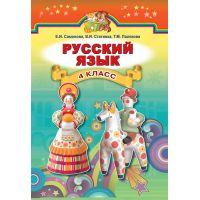 Русский язык 4 класс. Учебник (Самонова)