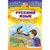 Русский язык 4 класс. Учебник (Сильнова)