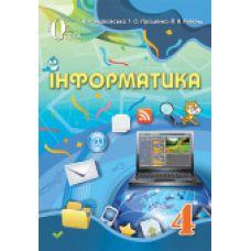 Учебник 4 класс. Ступеньки к информатике Ломаковская Г.В., Проценко Г.А. (укр)