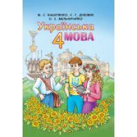 Украинский язык 4 класс. Учебник Вашуленко М.С., Дубовик С.Г.