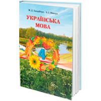 Украинский язык 4 класс. Учебник Захарийчук М.Д.