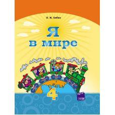 Я в мире: учебник для 4 класса (Бибик) на русском - Издательство Ранок - ISBN 123-Т470038Р