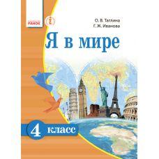 Я в мире: учебник для 4 класса (Таглина) на русском - Издательство Ранок - ISBN 123-Н470039Р