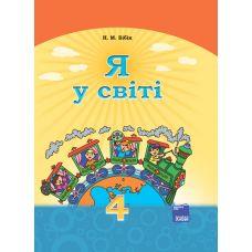 Я в мире: учебник для 4 класса (Бибик) - Издательство Ранок - ISBN 123-ПШУ014