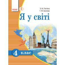 Я в мире: учебник для 4 класса (Таглина) - Издательство Ранок - ISBN 123-Н900287У