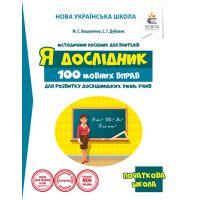 100 языковых упражнений для развития исследовательских умений учащихся