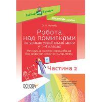 НУШ Основа Работа над ошибками на уроках украинского языка в 1-4 класс Часть 2