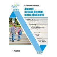 НУШ Воспитательная работа Основа Занятия по основам безопасности жизнедеятельности 1-4 классы