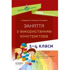 НУШ Пособие для учителя Основа Занятия с использованием конструктора 1-4 классы - Издательство Основа - ISBN 9786170038838