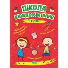 Школа скорочтения Торсинг 1 класс Шипарева - Издательство Торсинг - ISBN 9789669399489