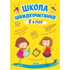 Школа скорочтения Торсинг 2 класс Шипарева - Издательство Торсинг - ISBN 9789669399502