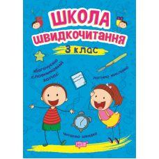 Школа скорочтения Торсинг 3 класс Шипарева - Издательство Торсинг - ISBN 9789669399519