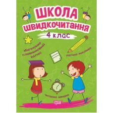 Школа скорочтения Торсинг 4 класс Шипарева - Издательство Торсинг - ISBN 9789669399519