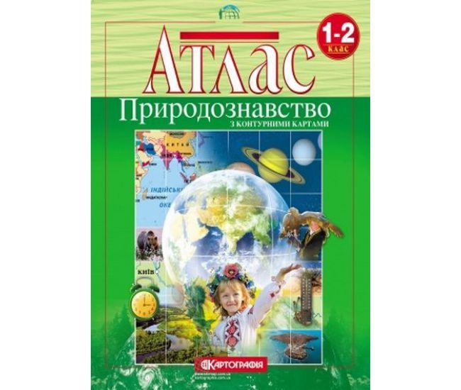 Атлас. Природоведение 1-2 класс - Издательство Картография - ISBN 978-966-946-111-7