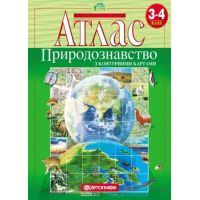 Атлас. Природоведение 3-4 класс