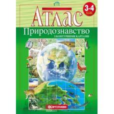Купить Атлас. Природоведение 3-4 класс - 978-617-670-412-6
