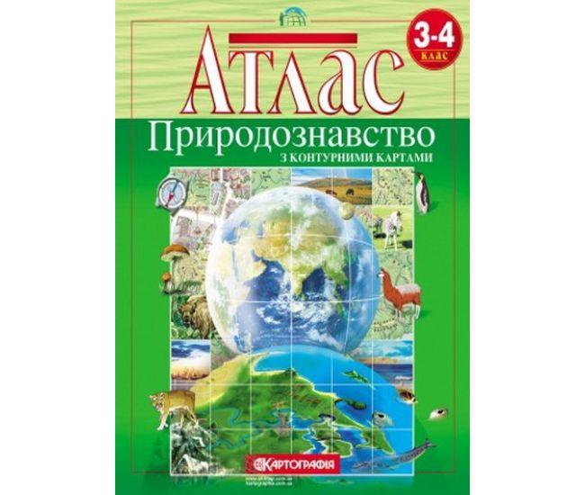 Атлас. Природоведение 3-4 класс - Издательство Картография - ISBN 978-617-670-412-6