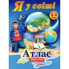 Купить Атлас. Я в мире 3-4 класс - 978-617-670-598-7