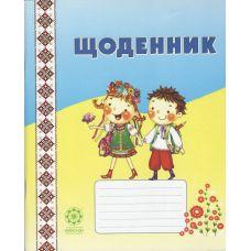 Дневник школьника (2, 3, 4 класс)