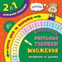 Справочник тренажер 2 в 1 УЛА Математика Изучаем таблицу умножения 2-4 классы