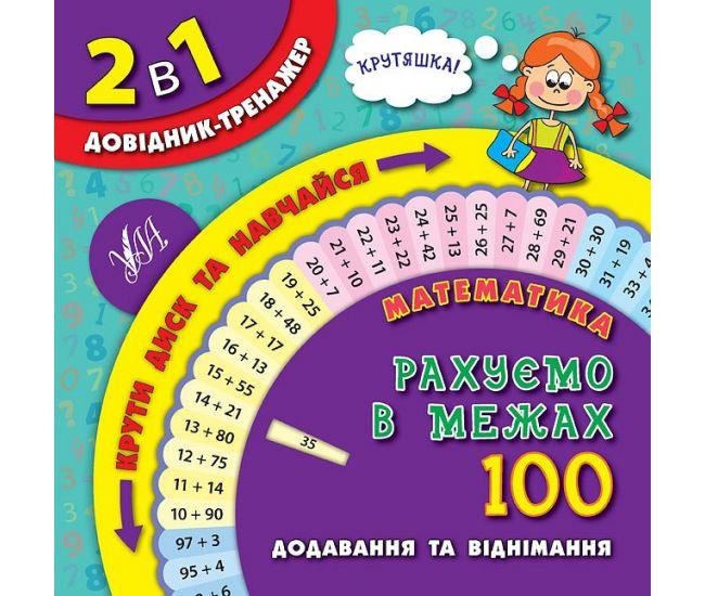 Математика. Считаем в пределах 100 1-4 классы - Издательство УЛА - ISBN 9789662842845