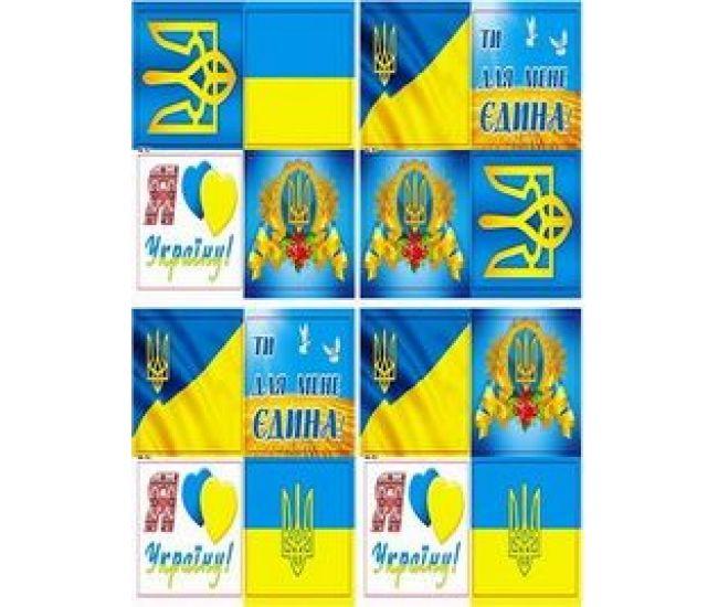 Набор наклеек Украинская символика - Издательство  - ISBN 000130