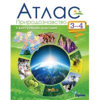 НУШ. Атлас с контурными картами. Природоведение 3-4 класс