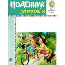НУШ. Дневник здоровья 1-4 класс - Издательство Богдан - ISBN 9789661057219